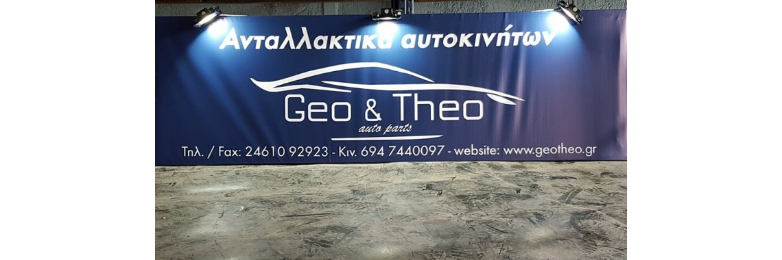 Geo&Theo Mercedes parts